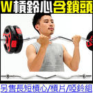 EZ槓心W槓心(包含鎖頭)47吋電鍍W形...