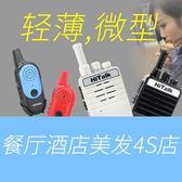 對講迷你機微型器輕薄小巧手持無線對講機戶外民用公里50餐廳酒店   享購