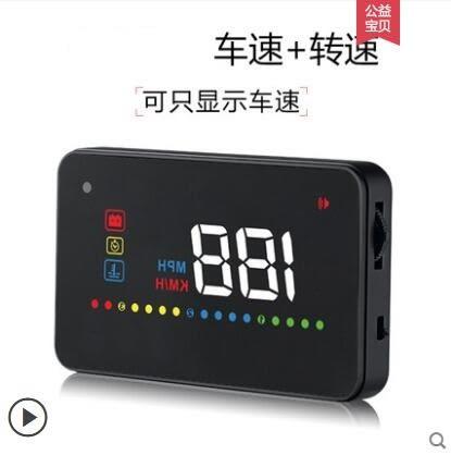抬頭顯示器車載HUD抬頭顯示器汽車通用時速轉速水溫電壓報警多功能平視投影 貝兒鞋櫃