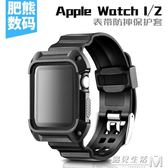 Apple Watch3表帶蘋果手錶帶iwatch2防摔硅膠套Series2保護套  遇見生活