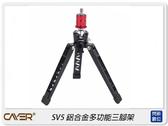 Cayer 卡宴 SV5 適用單腳架底盤型三腳架 桌上型腳架 支架 三腳架 三腳支撐架(公司貨)