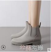 雨靴時尚雨鞋女成人短筒雨靴防水套鞋低幫輕便防滑加絨短水靴膠鞋水鞋 芊墨左岸