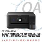 【高士資訊】EPSON L4160 高速...