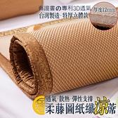 單人(3尺)90×186CM 頂級柔藤紙纖蓆(12MM厚) 專利3D蜂巢 天然藤蓆 夏季涼蓆 【金大器】