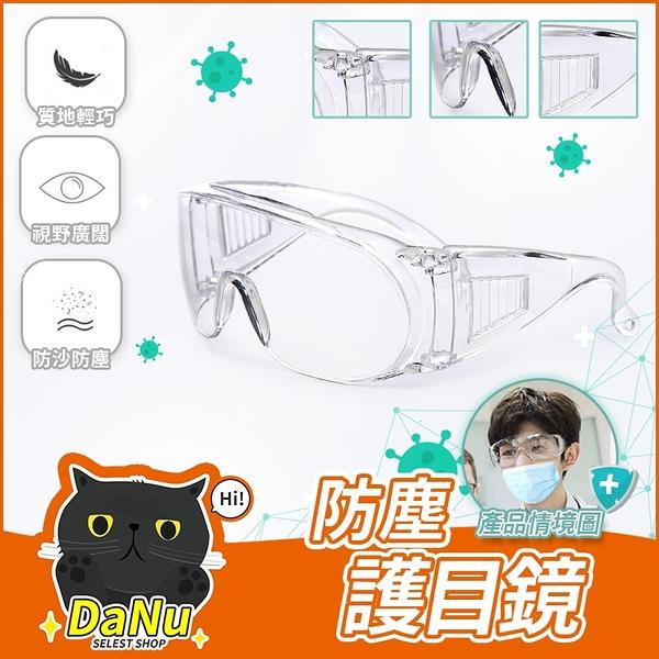 護目鏡 安全眼鏡 防護眼鏡 防風沙 防灰塵 防飛沫 透明【Z200304】