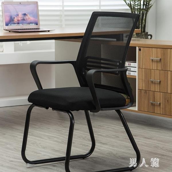 電腦椅家用會議椅辦公弓形職員學習人體工學靠背椅子 QW8795『男人範』