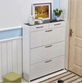 玄關櫃 翻鬥鞋櫃超薄17cm門廳櫃大容量簡易組裝客廳鞋櫃簡約現代烤漆鞋櫃 非凡小鋪 JD