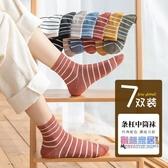 襪子 襪子女中筒襪秋冬棉襪正韓學院風ins網紅款長筒可愛日系條紋襪【快速出貨】
