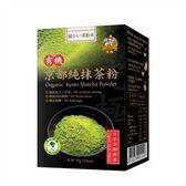青荷(米森)~有機京都純抹茶粉75公克/盒 ×2盒