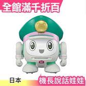 【小福部屋】日本 TAKARA TOMY 鐵道王國 新幹線 變形火車機器人 機長說話娃娃