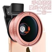 手機廣角鏡頭微距鏡頭二合一-52mmUV0.45x廣角12.5x微距手機鏡頭2色73pp400【時尚巴黎】