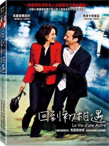 回到初相遇 DVD (音樂影片購)