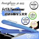 漂亮公主JF-802超迷你隨身玉米夾(國際電壓)台灣製[11064]
