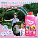 韓國製 20cm魔幻大泡泡水補充瓶350ml