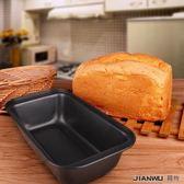 烘焙模具 烘焙工具長方形不沾芝士吐司模具面包蛋糕烤盤