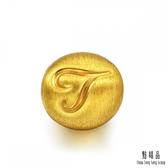 點睛品 Charme 字母系列黃金串珠(字母T)