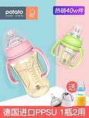 小土豆奶瓶PPSU材質防耐摔寬口徑寶寶防脹氣新生嬰兒吸管奶瓶硅膠【全館滿千折百】