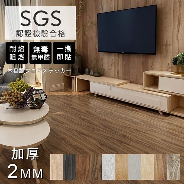 加厚2mm仿實木紋DIY地板貼 36入組 耐磨耐刮 免膠地板 零甲醛 零重金屬 SGS合格認證 GW001 澄境