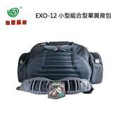 【KATA】EXO-12 小型組合式單肩背包  相機肩背包 攝影包 (公司貨)