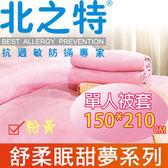 【北之特】健康寢具-舒柔眠-單人被套 150*210 粉黃