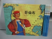 【書寶二手書T3/少年童書_QKQ】哥倫布_史蒂芬史匹柏_達爾文等_共5本合售_世界名人故事