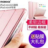 莫瑞蘋果iPad Mini4保護套超薄 mini2皮套平板mini3軟硅膠殼防摔