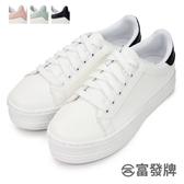 【富發牌】 厚底撞色小白休閒鞋-白綠/白黑/白粉  809N