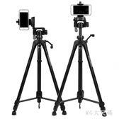 手機直播支架自拍錄像視頻多功能單反相機照相機通用三腳架 QQ27521『MG大尺碼』