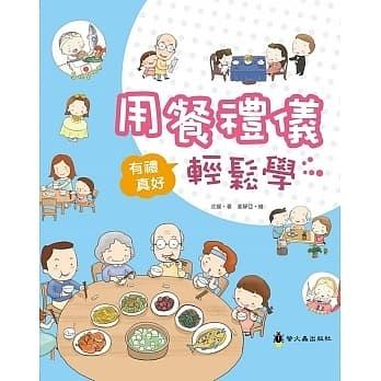 【螢火蟲】有禮真好-用餐禮儀輕鬆學←生活 教養 漫畫中 學 禮儀 家庭 學校 社會 全掌握
