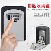 密碼裝修公司門口大門汽車收納儲存房卡保管鑰匙盒箱 DA1293『黑色妹妹』
