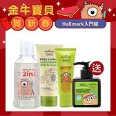 Hallmark合瑪克 金牛寶貝賀新春 入門組【BG Shop】泡泡露250ml+修護乳200ml+防護膏