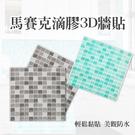 ⭐星星小舖⭐  台灣出貨 牆貼 馬賽克 滴膠 3D牆貼 壁貼 壁紙 牆紙 立體牆貼 浮凸 防水 防油 防潮