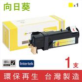 向日葵 for Fuji Xerox CT201263 黃色環保碳粉匣/適用 DocuPrint C1190FS