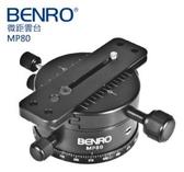 【聖影數位】Benro 百諾 MP-80  鎂合金全景接片微距雲台  載重12KG 【公司貨 】MP80/MP-80