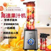 220V迷你榨汁機水果小型便攜式電動果汁機多功能『夢娜麗莎精品館』YXS