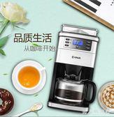 220V咖啡機家用全自動現磨豆粉機商用美式辦公室 FF1732【男人與流行】
