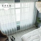 窗紗定制北歐繡花純白紗陽台飄窗臥室客廳落地窗紗成品白色窗簾紗紗簾【下殺85折起】