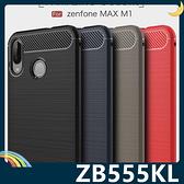 ASUS ZenFone Max ZB555KL 戰神碳纖保護套 軟殼 金屬髮絲紋 軟硬組合 防摔全包款 矽膠套 手機套 手機殼
