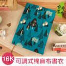 珠友網購限定 SC-01601 16K多功能書衣/書皮/書套-可調式棉麻布