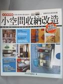 【書寶二手書T8/設計_GK6】小空間收納改造秘訣300招_漂亮家居