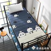 床墊 學生宿舍單人褥子床折疊墊被床褥寢室打地鋪睡墊 AW10053『愛尚生活館』