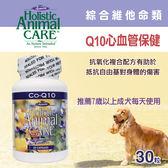 【毛麻吉寵物舖】Azmira 愛獅馬 Q10心血管保健 - 30入