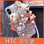 HTC Desire21 20 pro U20 5G U19e U12+ life 19s 19+ 奢華貴婦 手機殼 水鑽殼 訂製