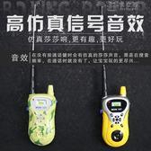 兒童款無線通話對講機一對玩具親子電話器呼叫互動戶外寶寶男女孩 俏女孩