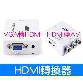 高清轉換器 HDMI轉AV/rca轉換器 1080P VGA轉HDMI轉換器 1080P R-09