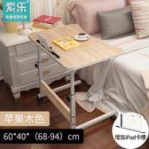 週年慶優惠兩天-簡易筆記本電腦桌子可移動小桌子簡約床上書桌折疊懶人床邊桌RM
