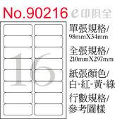 彩色電腦標籤紙 No 90216 (100張/盒)