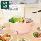 #相聚時光.美型電火鍋3L-生活工場