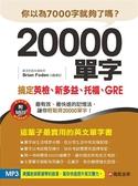 (二手書)20000單字,搞定英檢、新多益、托福、GRE