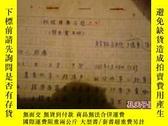 二手書博民逛書店罕見南京總醫院手稿於德勇《妊娠治驗三則》Y9236